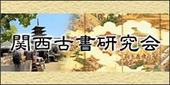 関西古書研究会
