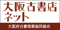 大阪古書店ネット 大阪府古書商業共同組合